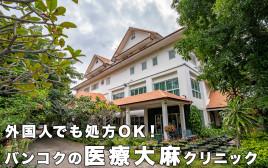 【タイの医療大麻】外国人でも処方OK!バンコクの医療大麻クリニック「サワディークリニック」