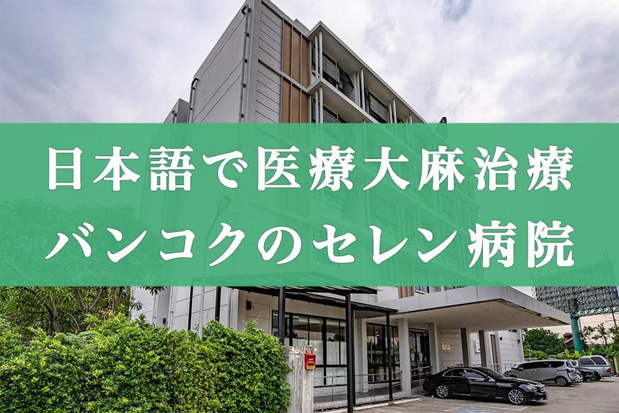 serene hospital