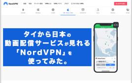 タイから日本の動画配信サービスを見るためにVPNアプリ「NordVPN」を使ってみた。