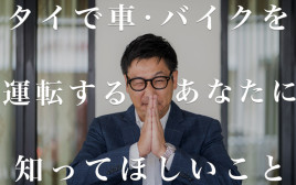 タイで車を運転する日本人必見! 日本語対応のレッカー&ロードサービスが誕生!