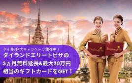 タイ移住2大キャンペーン開催中!タイランドエリートの3ヵ月無料延長&最大20万円相当のギフトカードをGET!