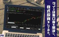 タイで証券口座を開設し、株式投資をしてみた。