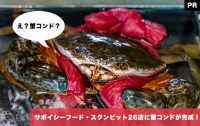 サボイシーフード・スクンビット26店に蟹コンドが完成!