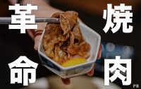 これは焼肉の革命だ! すき焼きとしゃぶしゃぶを焼肉で食べる?! 焼肉三(SABU)