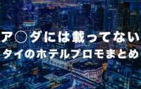 【タイの観光業を応援しタイ!】ホテルのプロモーション情報まとめ【7月11日更新】
