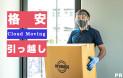 完全日本語対応! バンコクに1時間1,000B〜の格安引っ越しサービス「Cloud Moving」が登場!