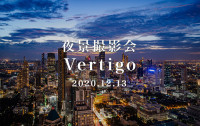写真好き集まれ!地上61階のルーフトップレストラン「Vertigo」にて夜景撮影会を開催!