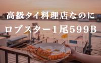 ロブスター1尾599B! 高級タイ料理店「サボイ」が驚愕のプロモーション!