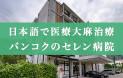 【タイの医療大麻】日本語で医療大麻治療が受けられるバンコクのセレン病院