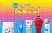 タイ人が選ぶ! もう日本から買ってくる必要のない化粧品5選!