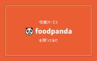 バンコクでフード宅配サービス foodpandaを使ってみた。