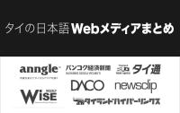 タイの情報収集に役立つ! タイの日本語ウェブメディアまとめ10選。2015年版