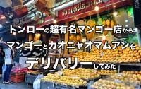 トンローの超有名マンゴー店からカオニャオマムアンとマンゴーをデリバリーしてみた