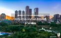 都会的なライフスタイルを求めるあなたが、スクンビット・ソイ24に住むべき5つの理由