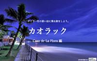 タイで一生の思い出に残る旅をしよう。カオラック Casa de La Flora編
